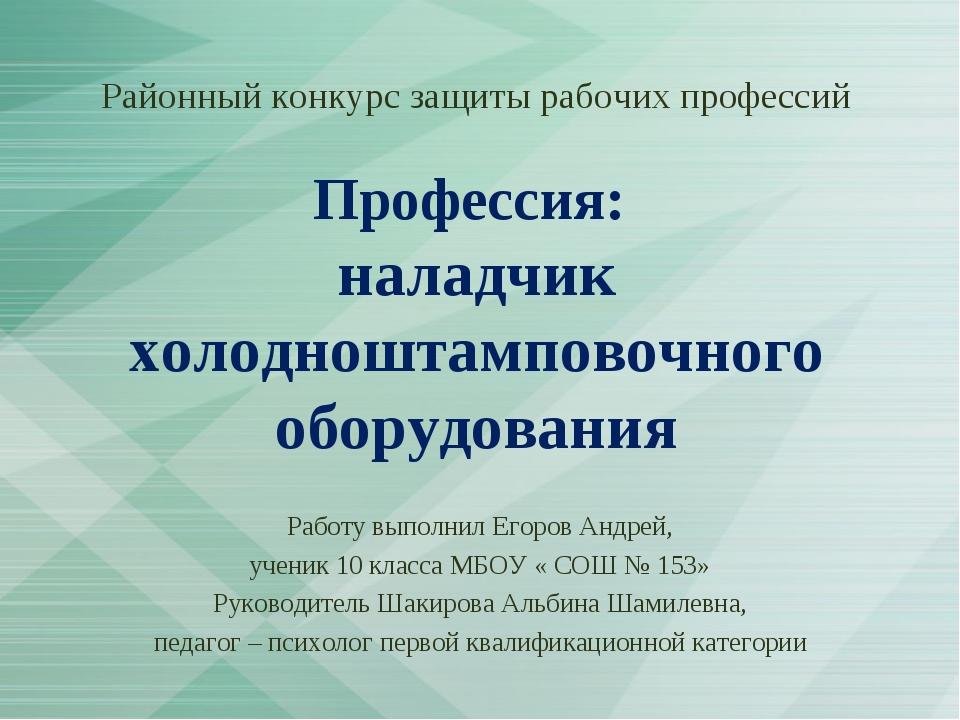 Районный конкурс защиты рабочих профессий Профессия: наладчик холодноштампово...
