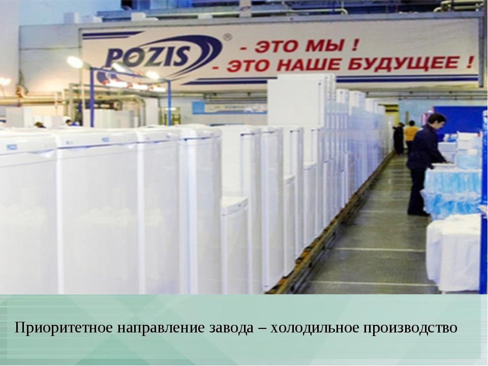 Приоритетное направление завода – холодильное производство