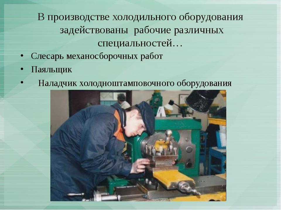 В производстве холодильного оборудования задействованы рабочие различных спец...