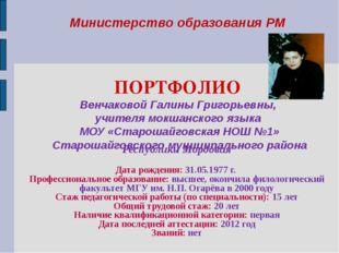 Министерство образования РМ ПОРТФОЛИО Венчаковой Галины Григорьевны, учителя