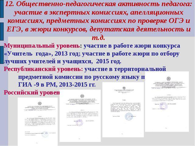 12. Общественно-педагогическая активность педагога: участие в экспертных коми...