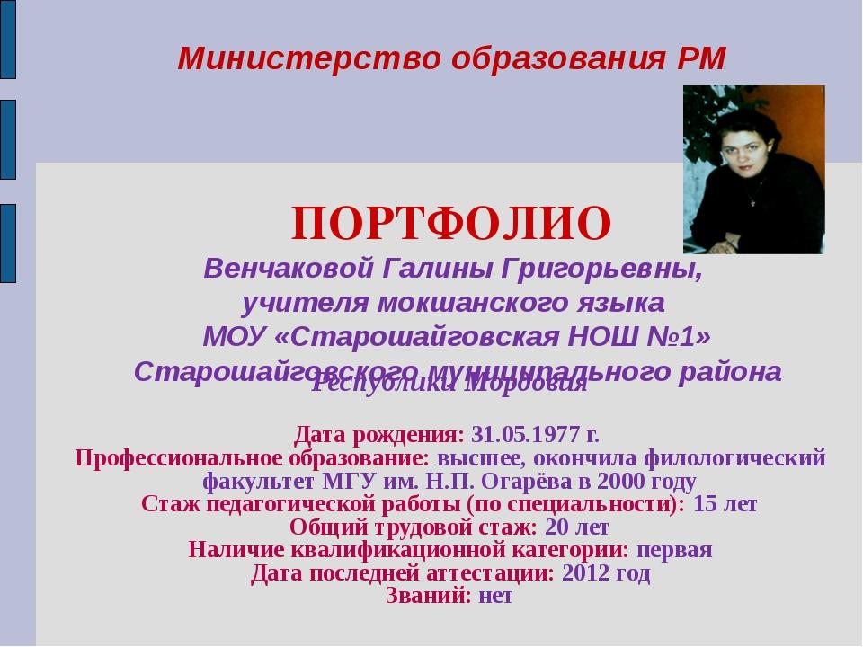 Министерство образования РМ ПОРТФОЛИО Венчаковой Галины Григорьевны, учителя...