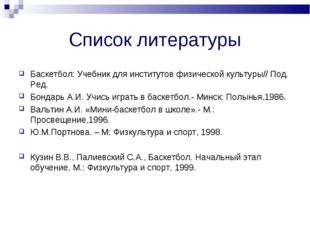 Список литературы Баскетбол: Учебник для институтов физической культуры// Под