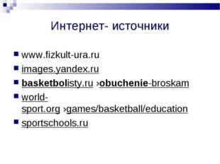 Интернет- источники www.fizkult-ura.ru images.yandex.ru basketbolisty.ru›ob