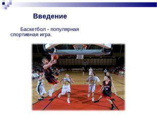 Баскетбол - популярная спортивная игра. Введение