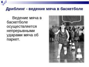 Дриблинг - ведение мяча в баскетболе Ведение мяча в баскетболе осуществляет