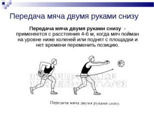 Передача мяча двумя руками снизу Передача мяча двумя руками снизу - применяе
