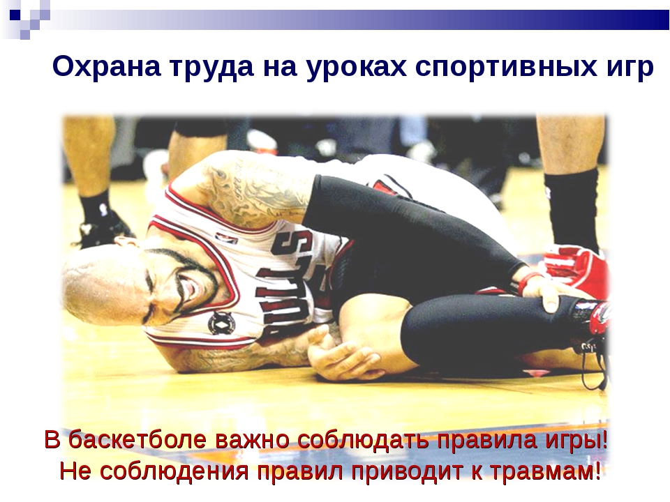 Охрана труда на уроках спортивных игр В баскетболе важно соблюдать правила иг...