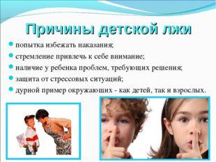 Причины детской лжи попытка избежать наказания; стремление привлечь к себе вн
