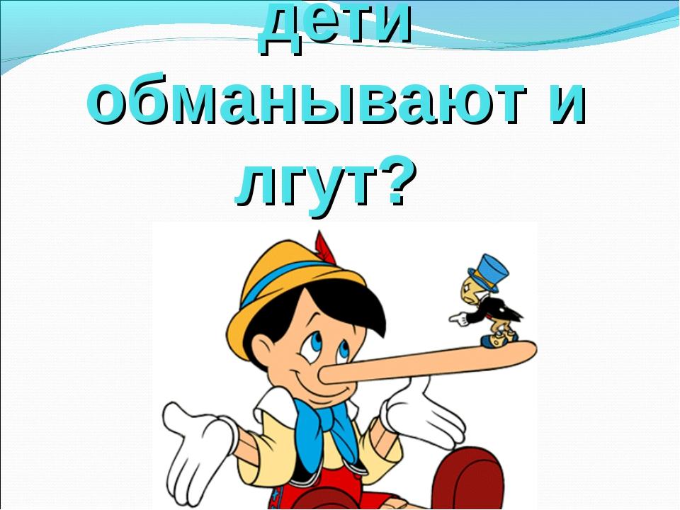 Почему наши дети обманывают и лгут?