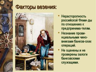Факторы везения: Нерасторопность российской Феми-ды по отношению к предприним