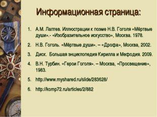 Информационная страница: А.М. Лаптев. Иллюстрации к поэме Н.В. Гоголя «Мёртвы