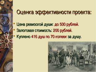 Оценка эффективности проекта: Цена ревизской души: до 500 рублей. Залоговая с