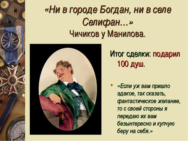 «Ни в городе Богдан, ни в селе Селифан…» Чичиков у Манилова. Итог сделки: под...