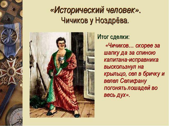 «Исторический человек». Чичиков у Ноздрёва. Итог сделки: «Чичиков… скорее за...