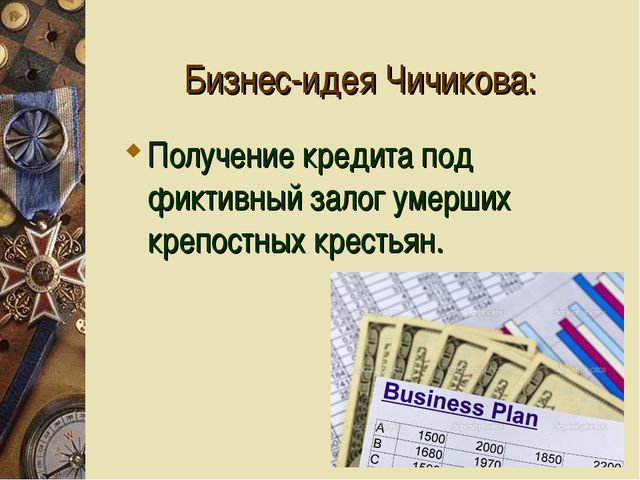 Бизнес-идея Чичикова: Получение кредита под фиктивный залог умерших крепостны...
