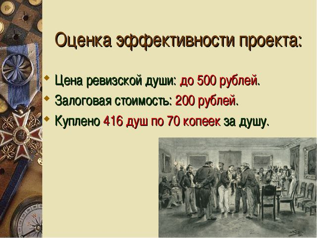 Оценка эффективности проекта: Цена ревизской души: до 500 рублей. Залоговая с...