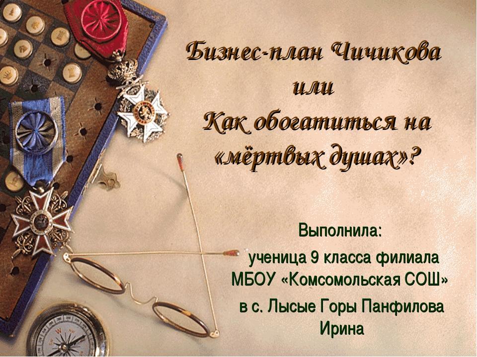 Бизнес-план Чичикова или Как обогатиться на «мёртвых душах»? Выполнила: учени...