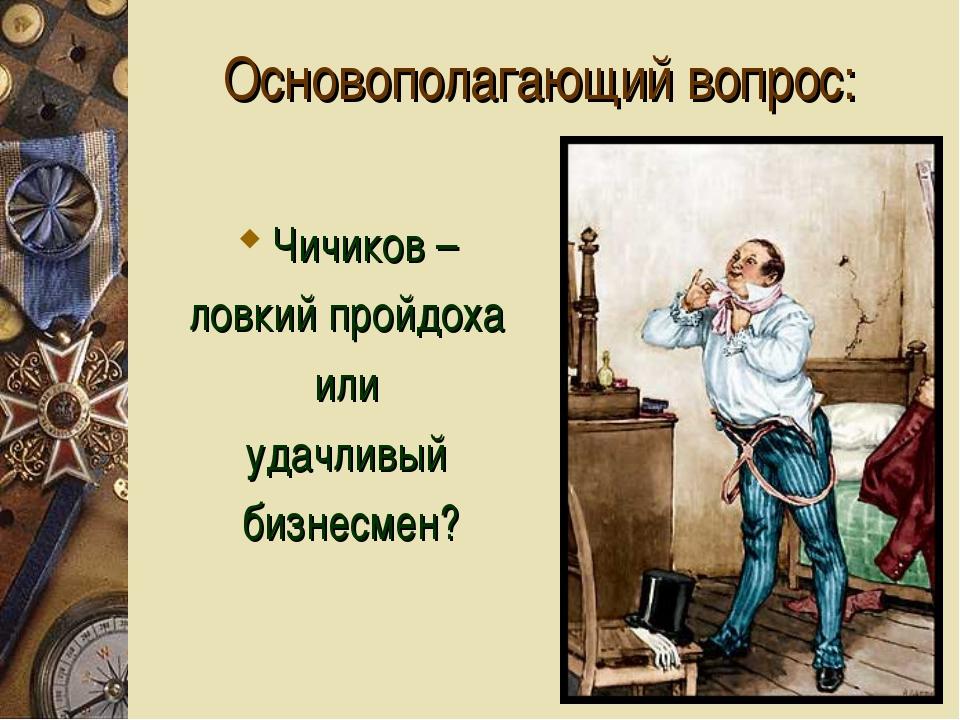 Основополагающий вопрос: Чичиков – ловкий пройдоха или удачливый бизнесмен?
