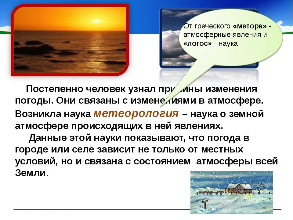 Постепенно человек узнал причины изменения погоды. Они связаны с изменениями...