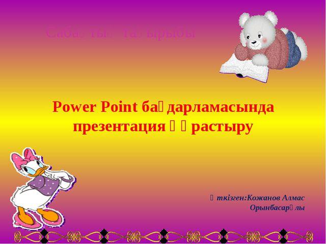 Сабақтың тақырыбы Power Point бағдарламасында презентация құрастыру Өткізген:...