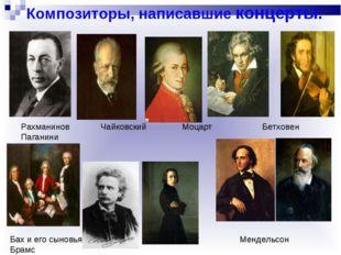 Композиторы, написавшие концерты. Рахманинов Чайковский Моцарт Бетховен Паган