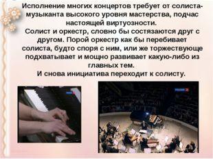 Исполнение многих концертов требует от солиста-музыканта высокого уровня маст