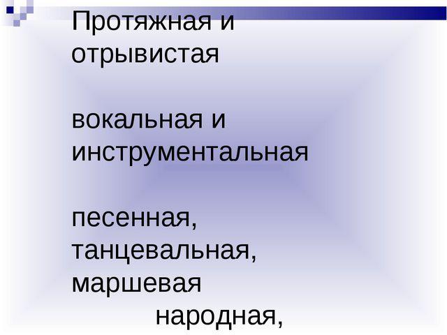 Протяжная и отрывистая вокальная и инструментальная песенная, танцевальная, м...