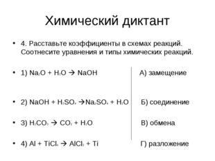 Химический диктант 4. Расставьте коэффициенты в схемах реакций. Соотнесите ур