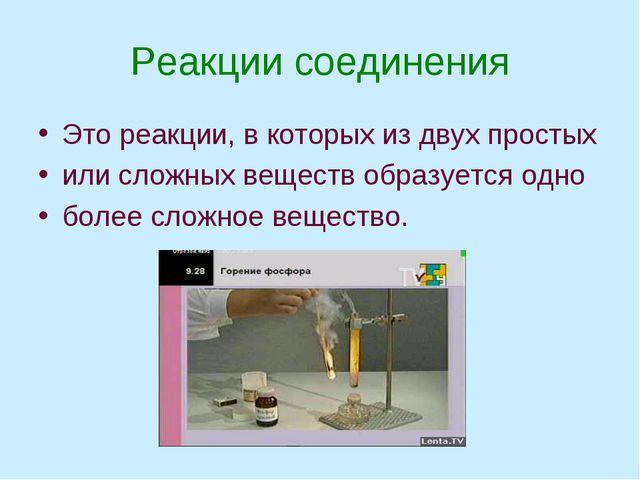 Реакции соединения Это реакции, в которых из двух простых или сложных веществ...