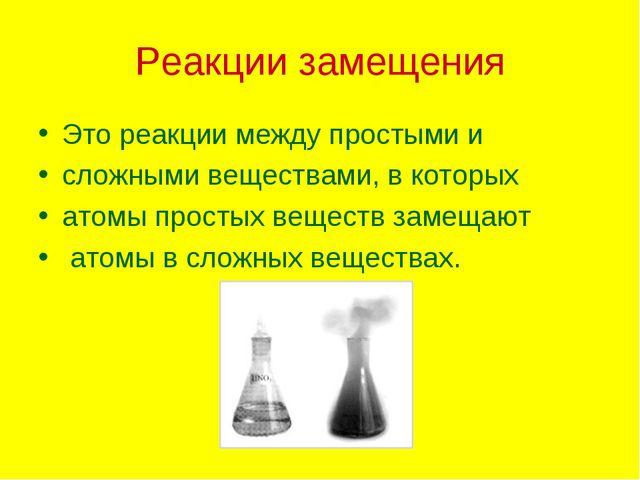 Реакции замещения Это реакции между простыми и сложными веществами, в которых...