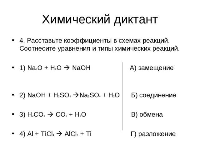 Химический диктант 4. Расставьте коэффициенты в схемах реакций. Соотнесите ур...