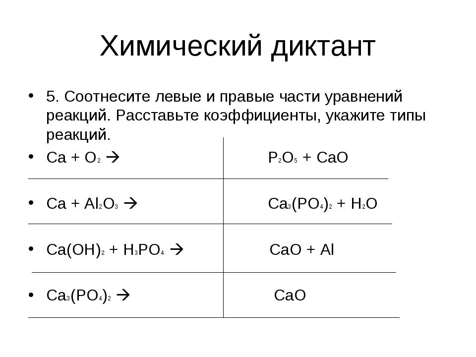 Химический диктант 5. Соотнесите левые и правые части уравнений реакций. Расс...