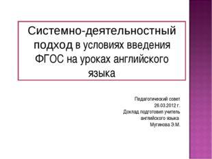 Системно-деятельностный подход в условиях введения ФГОС на уроках английского
