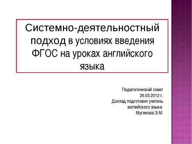 Системно-деятельностный подход в условиях введения ФГОС на уроках английского...