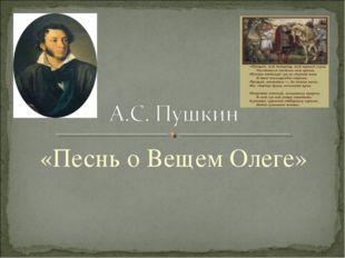 «Песнь о Вещем Олеге»