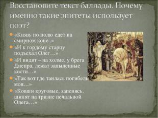 «Князь по полю едет на смирном коне..» «И к гордому старцу подъехал Олег…» «И