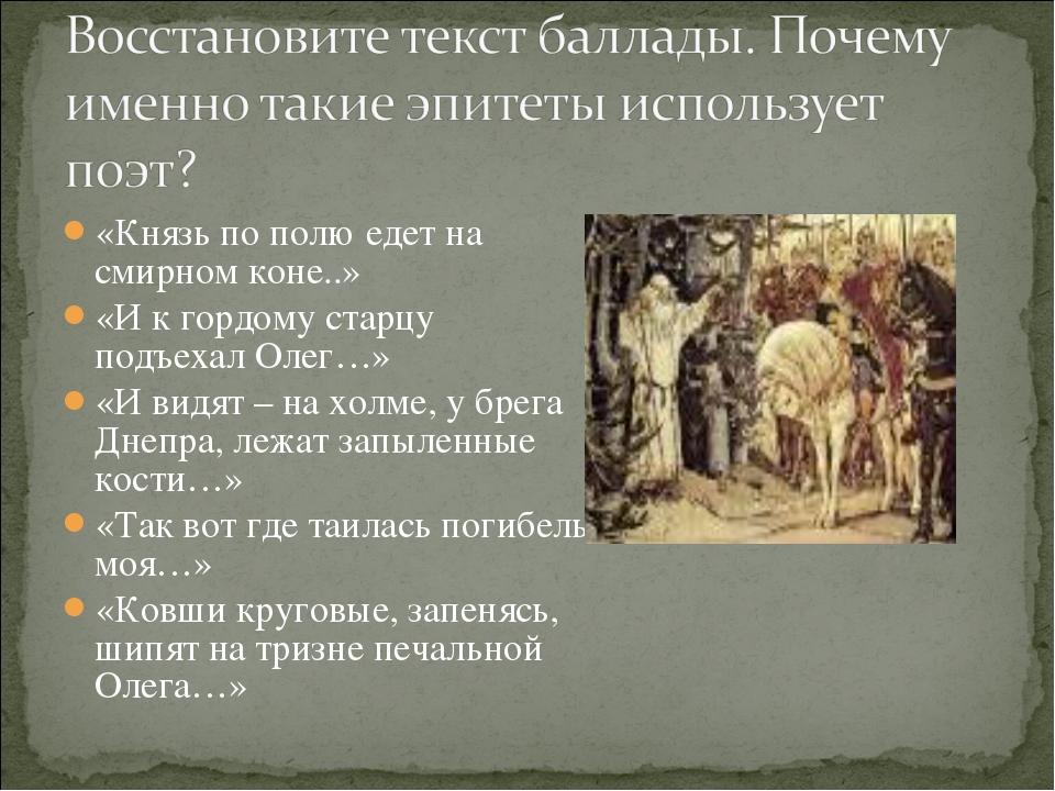 «Князь по полю едет на смирном коне..» «И к гордому старцу подъехал Олег…» «И...