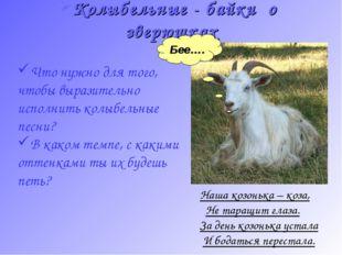 Колыбельные - байки о зверюшках Наша козонька – коза, Не таращит глаза. За де