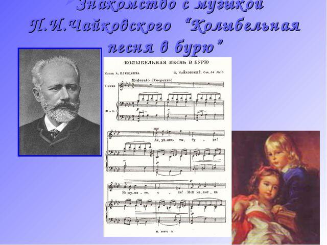 """Знакомство с музыкой П.И.Чайковского """"Колыбельная песня в бурю"""""""