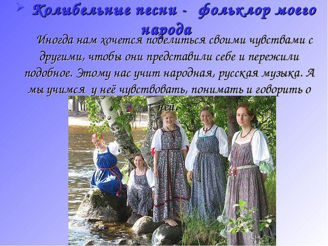 Колыбельные песни - фольклор моего народа Иногда нам хочется поделиться свои...
