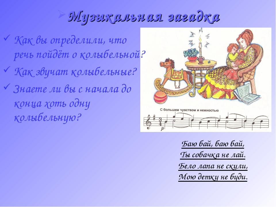 Музыкальная загадка Как вы определили, что речь пойдёт о колыбельной? Как зву...