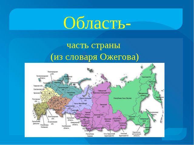 Область- часть страны (из словаря Ожегова)