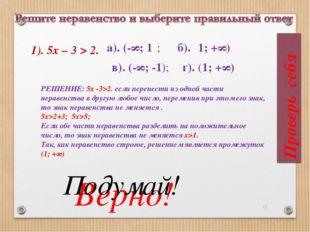 * 1). 5x – 3 > 2. г). (1; +∞) РЕШЕНИЕ: 5х -3>2. если перенести из одной части