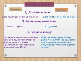 * 1). Докажите, что: Если (х-2)(х+3)> (х+2)(х-3), то х > 2; Если (х+1)(х+2)>(