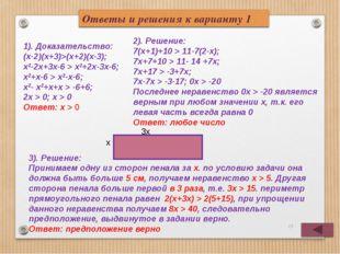 * 1). Доказательство: (х-2)(х+3)>(х+2)(х-3); х2-2х+3х-6 > х2+2х-3х-6; х2+х-6