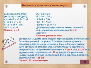 * 1).Доказательство: (х+1)(х-6) > (х+7)(х-3); х2+х-6х-6 > х2+2х-3х-6; х2-5х-6