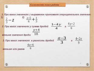 * 1. При каких значениях z выражение принимает отрицательное значение: 2) 2.