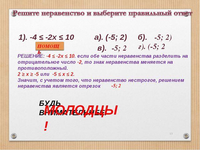 * 1). -4 ≤ -2х ≤ 10 а). (-5; 2) б). ⦋-5; 2) г). (-5; 2⦌ в). ⦋-5; 2⦌ РЕШЕНИЕ:...