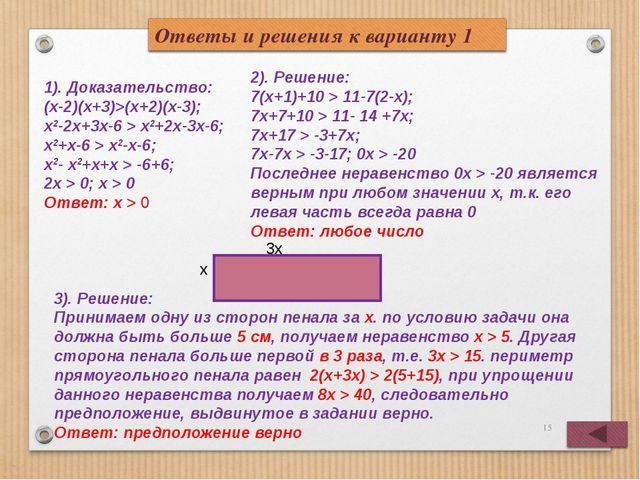 * 1). Доказательство: (х-2)(х+3)>(х+2)(х-3); х2-2х+3х-6 > х2+2х-3х-6; х2+х-6...